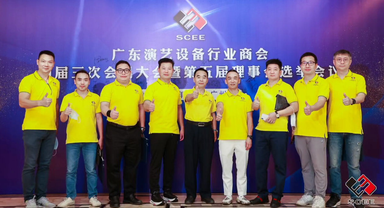 广州恒源灯光参加广东演艺设备行会商会理事会选举会议